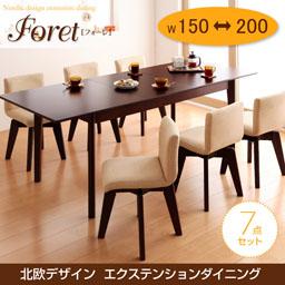送料無料 北欧デザインエクステンションダイニング Foret フォーレ 7点セット(テーブルW150-200+回転チェア×6) 伸縮式テーブル ダイニングチェアセット ダイニングテーブルセット ダイニングセット 回転イス 回転椅子 040600221