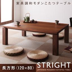 送料無料 天然木ウォールナット材 和モダンこたつテーブル STRIGHT ストライト 長方形(120×80) リビングテーブル コタツテーブル 炬燵テーブル 040600283