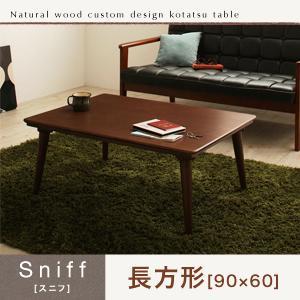 送料無料 自分だけのこたつ&テーブルスタイル!天然木カスタムデザインこたつテーブル Sniff スニフ 長方形(90×60) リビングテーブル コタツテーブル 炬燵テーブル