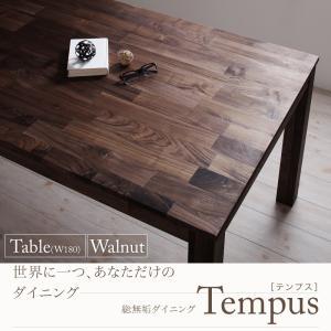 送料無料 総無垢材ダイニング Tempus テンプス テーブル単品・ウォールナット(幅180) ダイニングテーブル 食卓テーブル 040600358