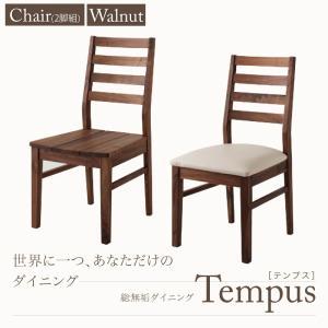 送料無料 総無垢材ダイニング Tempus テンプス チェア単品・ウォールナット(2脚組) 食卓イス ダイニングチェアー 食卓椅子