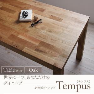 送料無料 総無垢材ダイニング Tempus テンプス テーブル単品・オーク(幅160) ダイニングテーブル 食卓テーブル 040600369