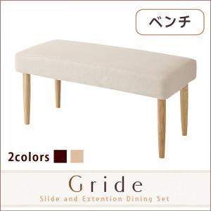 送料無料 スライド伸縮テーブルダイニング Gride グライド ベンチ単品 ダイニングベンチ 040600407