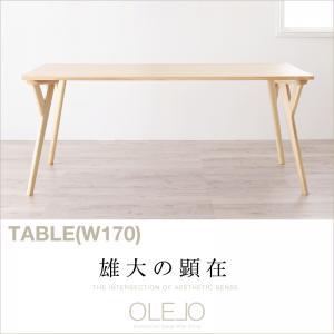 【送料無料】 ダイニングテーブル単品 幅170 北欧デザインワイドダイニング OLELO オレロ 食卓テーブル