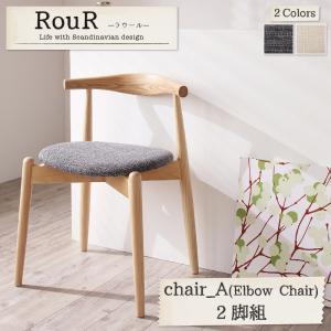 送料無料 北欧ラウンドテーブルダイニング Rour ラウール チェアA(エルボーチェア・2脚組) 食卓イス ダイニングチェアー 食卓椅子 040600511