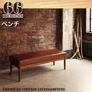 送料無料 アメリカンヴィンテージデザイン リビングダイニング 66 ダブルシックス ベンチ単品 ダイニングベンチ 040600663