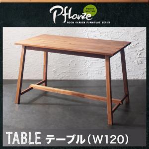 送料無料 ルームガーデンファニチャーシリーズ Pflanze プフランツェ テーブル単品(幅120) ダイニングテーブル 食卓テーブル 040600718