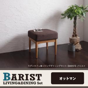 送料無料 モダンカフェ風リビングダイニング BARIST バリスト オットマン単品 スツール 040600829