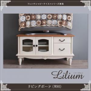 送料無料 フレンチシャビーテイストシリーズ家具 Lilium リーリウム リビングボード(w90) TVボード 約幅90 テレビ台 TV台 ローボード 040600867