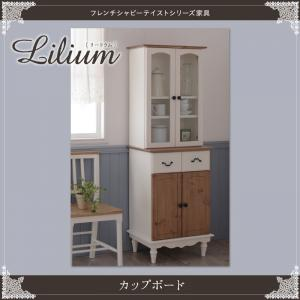 送料無料 フレンチシャビーテイストシリーズ家具 Lilium リーリウム カップボード コンパクトサイズ レンジ台 レンジボード 食器棚 040600870