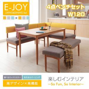 送料無料 選べるカバーリング!!ミックスカラーソファベンチ リビングダイニングセット E-JOY イージョイ 4点ベンチセット(W120) 食卓セット テーブルソファセット ダイニングテーブルセット 040600914