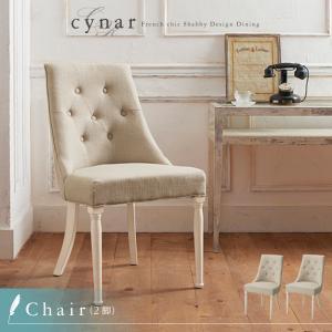 送料無料 フレンチシック シャビーデザインダイニング cynar チナール チェア(2脚) 食卓イス ダイニングチェアー 食卓椅子 040601028
