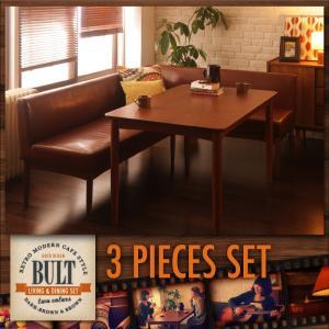 送料無料 レトロモダンカフェテイスト リビングダイニングセット BULT ブルト 3点セット 食卓セット テーブルソファセット ダイニングテーブルセット 040601036