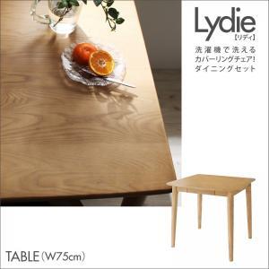 【送料無料】 ダイニングテーブル単品 幅75 ダイニング Lydie リディ 食卓テーブル
