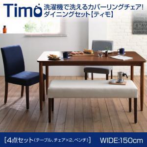 送料無料 洗濯機で洗えるカバーリングチェア!ダイニング Timo ティモ 4点セットB(テーブル幅150+ベンチ×1+チェア×2) 食卓テーブル チェアセット ダイニングテーブルセット ダイニングセット 040601179