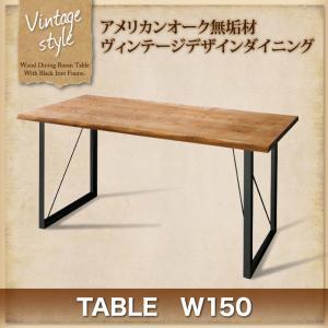 送料無料 オーク無垢材ヴィンテージデザインダイニング Pittsburgh ピッツバーグ テーブル単品 幅150 ダイニングテーブル 食卓テーブル 040601342