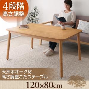 送料無料 4段階で高さが変えられる!天然木オーク材高さ調整こたつテーブル Ramillies ラミリ 長方形(120×80) リビングテーブル コタツテーブル 炬燵テーブル 040601367