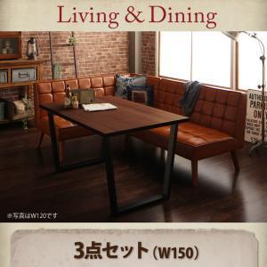 送料無料 アメリカンヴィンテージ リビングダイニングセット Monica モニカ 3点セット(幅150) 食卓セット テーブルソファセット ダイニングテーブルセット 040601498