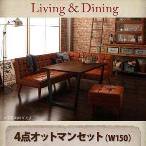 送料無料 アメリカンヴィンテージ リビングダイニングセット Monica モニカ 4点オットマンセット(幅150) 食卓セット テーブルソファセット ダイニングテーブルセット 040601504