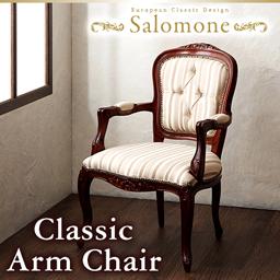 送料無料 ヨーロピアンクラシックデザイン アンティーク調ダイニング Salomone サロモーネ アームチェア単品 食卓イス ダイニングチェアー 食卓椅子 040605303