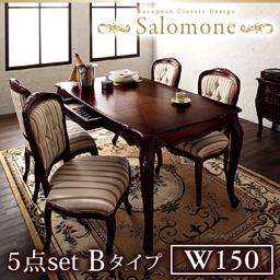 送料無料 ヨーロピアンクラシックデザイン アンティーク調ダイニング Salomone サロモーネ 5点セットBタイプ(テーブル幅150+チェア×4) ダイニングテーブル ダイニングチェア ダイニングテーブルセット ダイニングセット 040605305