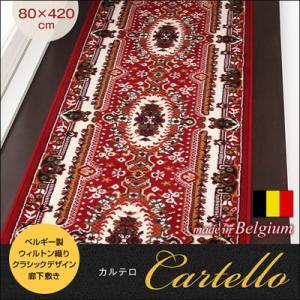 送料無料 ベルギー製ウィルトン織りクラシックデザイン廊下敷き Cartello カルテロ 80×420cm 絨毯マット ラグ カーペット 廊下敷き、廊下用マット フロアマット 040701089