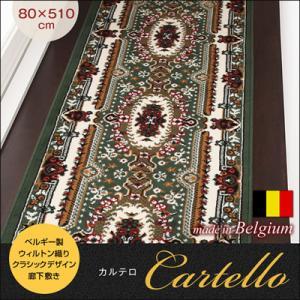 送料無料 ベルギー製ウィルトン織りクラシックデザイン廊下敷き Cartello カルテロ 80×510cm 絨毯マット ラグ カーペット 廊下敷き、廊下用マット フロアマット 040701090