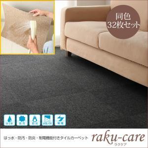 送料無料 撥水・防汚・防炎・制電機能付きタイルカーペット raku-care ラクケア 同色32枚入り 絨毯マット ラグマット パネルカーペット 040701132