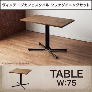送料無料 ヴィンテージカフェスタイルソファダイニング Towne タウン ダイニングテーブル単品 幅75 食卓テーブル 500021325