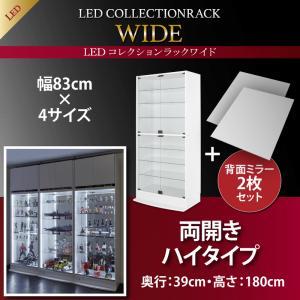 送料無料 LEDコレクションラック ワイド 本体 両開きタイプ 背面ミラー2枚セット 高さ180 奥行39 コレクションケース ディスプレイラック フィギュアケース コレクションボード 500023837