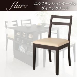 送料無料 シェルフ付エクステンションテーブルダイニング flure フルーレ チェア 食卓イス ダイニングチェアー 食卓椅子 500025916
