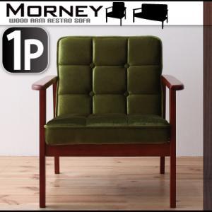 送料無料 木肘レトロソファ MORNEY モーニー 1P 肘掛け付きソファー アームチェアー 木肘ソファー 1人用 シンプルデザイン 椅子ソファ 一人掛けソファー 1人掛けソファー 040102227