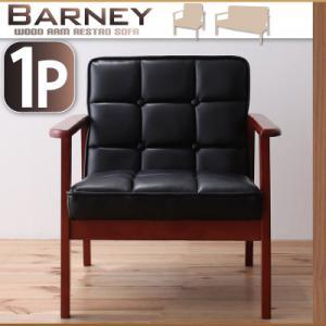 送料無料 木肘レトロソファ BARNEY バーニー 1P 肘掛け付きソファー アームチェアー 木肘ソファー 1人用 シンプルデザイン 椅子ソファ 一人掛けソファー 1人掛けソファー 040102229
