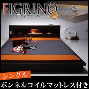送料無料 ローベッド シングル ヘッドライト付き 棚付き FIGRINO フィグリーノ ボンネルコイルマットレス付き 日本製 ダークブラウン ホワイト シングルベッド マット付き フロアベッド 040102453