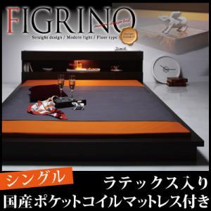 送料無料 ローベッド シングル ヘッドライト付き 棚付き FIGRINO フィグリーノ ラテックス入り国産ポケットコイルマットレス付き 日本製 ダークブラウン ホワイト シングルベッド マット付き フロアベッド 040102462