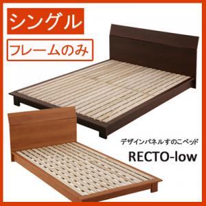 送料無料 すのこベッド RECTO-low レクト・ロー フレームのみ シングル 木製ベッド シングルベッド 040103001