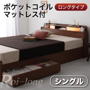 【送料無料】 ヘッドライト付き 棚付き 収納付きベッド シングル Roi-long ロイ・ロング ポケットコイルマットレス付き 日本製 収納ベッド シングルベッド マットレス付き マット付き