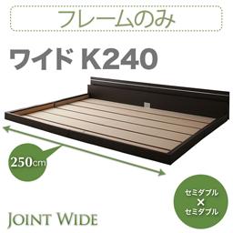 送料無料 フロアベッド ワイドK240(SD×2) Joint Wide ジョイントワイド フレームのみ ローベッド 日本製 ダークブラウン ホワイト ワイドキングサイズ 親子ベッド 連結ベッド 040104717