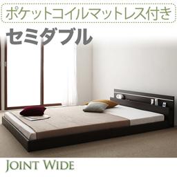 送料無料 フロアベッド セミダブル Joint Wide ジョイントワイド ポケットコイルマットレス付き ローベッド 日本製 ダークブラウン ホワイト セミダブルベッド マット付き 親子ベッド 連結ベッド 040104748