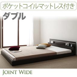 送料無料 フロアベッド ダブル Joint Wide ジョイントワイド ポケットコイルマットレス付き ローベッド 日本製 ダークブラウン ホワイト ダブルベッド マット付き 親子ベッド 連結ベッド 040104749