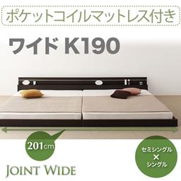 送料無料 フロアベッド ワイドK190 Joint Wide ジョイントワイド ポケットコイルマットレス付き ローベッド 日本製 ダークブラウン ホワイト ワイドキングサイズ マット付き 親子ベッド 連結ベッド 040104751