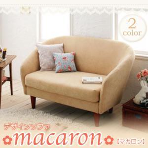 送料無料 デザインソファ macaron マカロン 幅120 コンパクトソファー シンプルソファー 一人暮らし用 カウチソファー 040105018