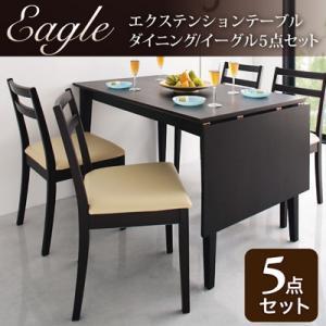 送料無料 エクステンションテーブルダイニング Eagle イーグル Lサイズ 5点セット 伸縮式ダイニングテーブル チェアセット ダイニングテーブルセット ダイニングセット 040107057