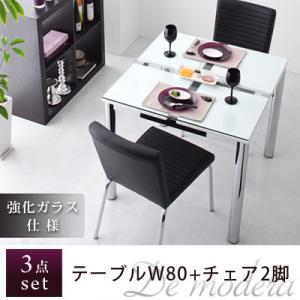 送料無料 ガラスデザインダイニング De modera ディ・モデラ ダイニング3点セット(テーブル幅80+チェア2脚) ガラステーブル ダイニングテーブルセット ダイニングセット 040107063