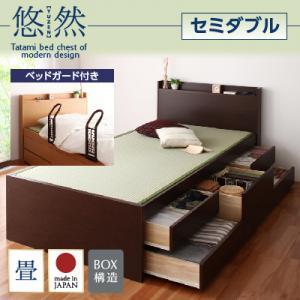 送料無料 チェストベッド セミダブル 畳ベッド 収納ベッド 悠然 ゆうぜん フレームのみ ベッドガード付き 引出し収納付きベッド セミダブルベッド 040108014