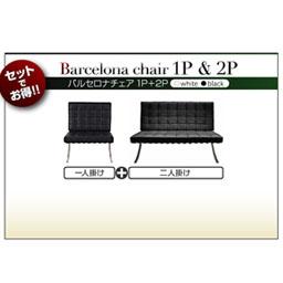 送料無料 バルセロナセット Bタイプ(1P+2P) デザイナーズリプロダクト バルセロナチェアー ミース ファン デル ローエ リビングソファセット 応接ソファー ソファーセット 040108853