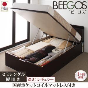 送料無料 ガス圧式跳ね上げベッド セミシングル 収納ベッド Beegos ビーゴス レギュラー SS 縦開き 国産ポケットコイルマットレス付 日本製 跳ね上げ式ベッド マットレスセット 収納付きベッド マット付き 040111498