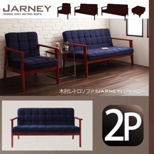 送料無料 木肘レトロソファ JARNEY ジャーニー2P 肘掛け付きソファー アームチェアー 木肘ソファー 2人用 シンプルデザイン 椅子ソファ 二人掛けソファ 2人掛けソファー 040112401