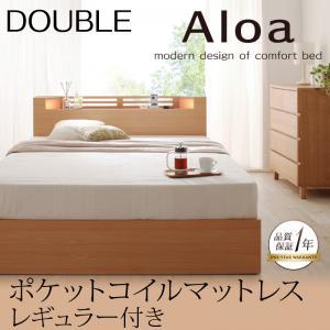 【送料無料】 収納ベッド ダブル 引出し収納 ヘッドライト付き Aloa アロア ポケットコイルマットレス:レギュラー付き 引き出し収納付きベッド 棚付き ダブルベッド マットレス付き マット付き