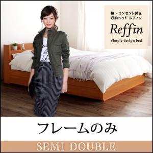 【送料無料】 収納ベッド セミダブル 棚付き コンセント付き Reffin レフィン フレームのみ 引出し収納 引き出し収納 セミダブルベッド 収納付きベッド
